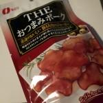 【THEおつまみポーク】これは珍しい!豚のジャーキーを買ってみたよ!!