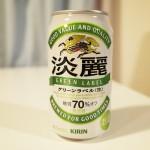 「淡麗グリーンラベル」大好きです。70%オフだし安心して飲めるよ!