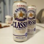 【北海道限定】サッポロクラシックは関東でも手に入るよ!だって近所のスーパーにあったから!!