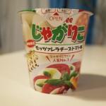【じゃがりこ】モッツァレラチーズトマト味はトマトの後味しか感じないけど食感はやはり素晴らしいものがある