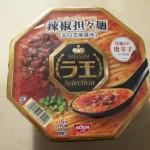 【ラ王】辣椒担々麺のようなビリビリ辛いラーメンは締めとしてふさわしい