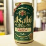 「アサヒ ザ・ロイヤルラベル」の安心感が半端ない、これならいくら飲んでも大丈夫!