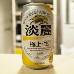 麒麟「淡麗 極上<生>」最近の発泡酒ってビールに近い感じもするけど、飲んでみるとやっぱり発泡酒だなと思う