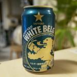 「ホワイトベルグ」ってホントに自然な感じの、ベルギー的な味の発泡酒よね。