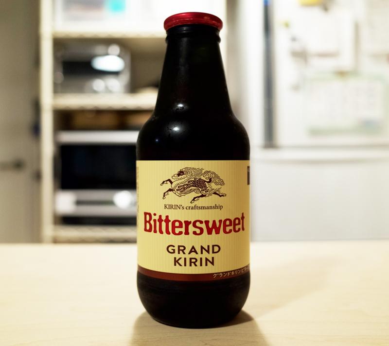 グランドキリン Bitter Sweet