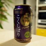サントリーチューハイ「こくしぼり〈芳醇ぶどう〉」は美味しいグレープジュースって感じのお酒よ〜