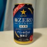 【極ZERO】プリン体0.00 糖質0のお酒って独特のジュースっぽさを感じる
