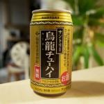 【サントリー】烏龍チューハイはすっごく烏龍茶だったので油っこい料理と一緒に飲みましょう!