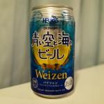 【ヘリオス酒造】青い空と海のビールを飲むと沖縄に行きたくなっちゃうね