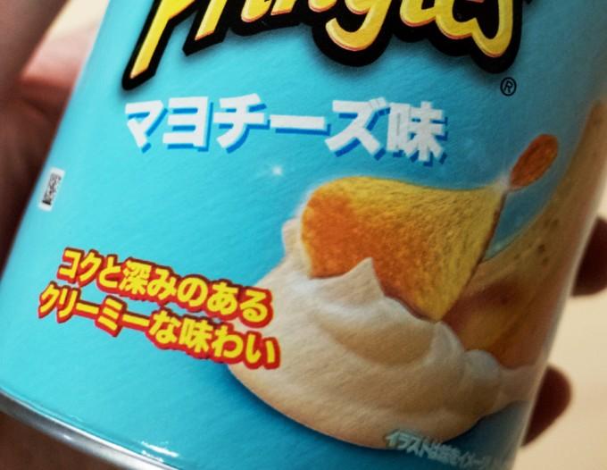 プリングルズ マヨチーズ味