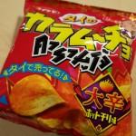 タイのカラムーチョチップス ホットチリ味を食べたら子供の頃、◯いた事を思い出した