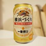 【一番搾り 横浜づくり】9箇所全部を飲み比べしたいよね!