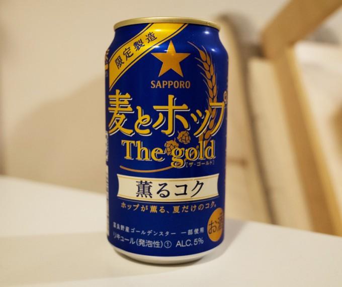 麦とホップ The gold 薫るコク