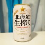 「北海道生搾り」は今どきの味の発泡酒ではない