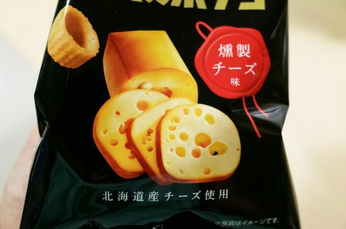 大人のポテコ 燻製チーズ味