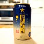 「サッポロ 百人のキセキ 魅惑の黄金エール」は「ソーシャルビール」と言っても過言ではない