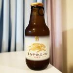 【キリン まろやかエール】セブンで買える和食に合いそうなビール