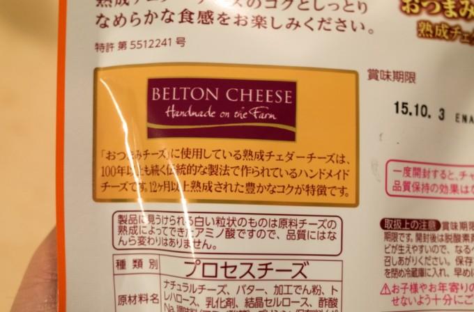 おつまみチーズ 熟成チェダーチーズ