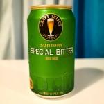 【緑の缶】サントリークラフトセレクト「スペシャルビター」の苦味が暑さに効く!
