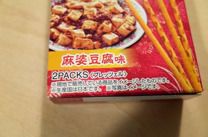 プリッツ 麻婆豆腐味