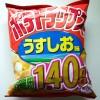 コイケヤのポテトチップスうすしお味は世界一うまい(らしい)
