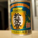 【於茂登】クセの強い芋焼酎的な魅力のある泡盛