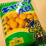 【キャベツ太郎の謎】駄菓子って酒のつまみとして最適だと思うのです