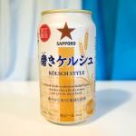 【サッポロ 磨きケルシュ】不思議系でやさしいすっきり系のビール