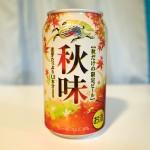 【キリン 秋味】夏が終わるのか?と感じさせるビール【2015年】