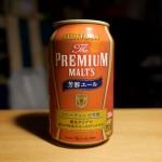 これはうまい!「ザ・プレミアム・モルツ 芳醇エール」の風味と濃厚さがいいかんじ!秋の味だね!