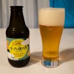 【グランドキリン 十六夜の月】グレープフルーツみたいな香りのゆったりと味わいたいビール