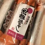 醤油カシューナッツを海苔で巻いちゃった!?風雅巻きという九州のおみやげ