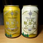 【気になる存在】THE軽井沢ビールの「クリア」と「ダーク」を飲んでみたよ!
