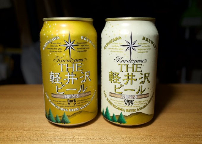THE軽井沢ビール クリアとダーク