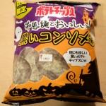 【カルビー 黒いコンソメ味】魔女の呪いがかかりそうなポテトチップス