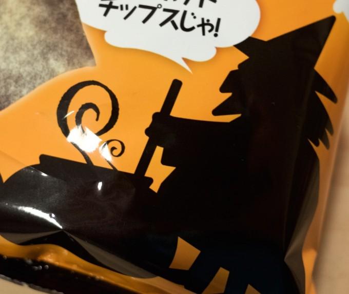 カルビー 黒いコンソメ