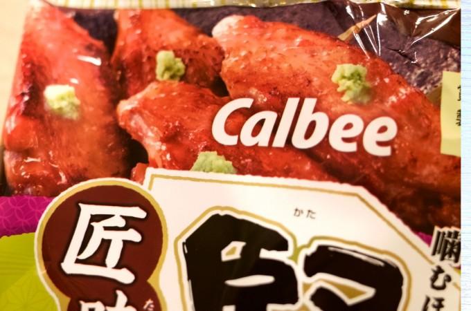 堅あげポテト 炙り鶏とわさび