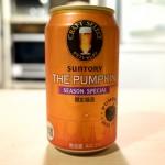 【ザ・パンプキン】ハロウィンのお菓子みたいな、あま〜い香りのするビール